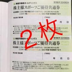 "Thumbnail of ""東急不動産 スポーツ優待券 2枚 株主優待"""