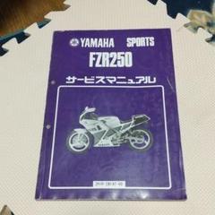 """Thumbnail of """"YAMAHA FZR250 [2KR] サービスマニュアル"""""""