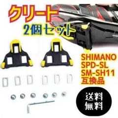 "Thumbnail of ""クリート 互換 自転車 シマノ 黒  SPD-SL SM-SH11 spdsl"""