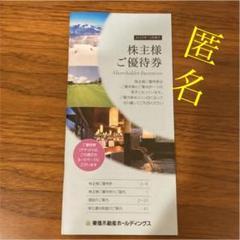 """Thumbnail of """"東急不動産ホールディングス 株主優待券 1冊"""""""