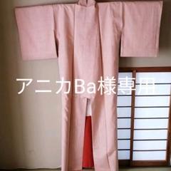 "Thumbnail of ""無地の紬の着物 袷 淡いピンク ガード加工済み"""