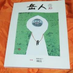 "Thumbnail of ""岳人  2014年10月号"""