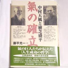 "Thumbnail of ""中村天風と植芝盛平 氣の確立"""