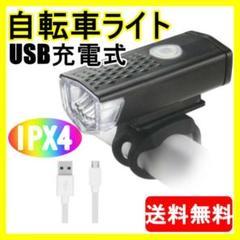 """Thumbnail of """"自転車 LED ライト USB充電式 防水 フロントライト ハンドル取付け 黒"""""""