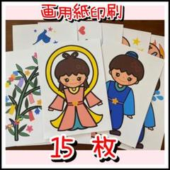 "Thumbnail of ""たなばた、七夕のお話 普通紙印刷15枚     【ペープサート、パネルシアター】"""