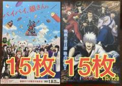 "Thumbnail of ""映画 バイバイ、銀さん。 銀魂 THE FINAL フライヤー チラシ 各15枚"""