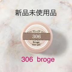 "Thumbnail of ""新品未使用♡maogel マオジェル 306 ブロージュ broge"""