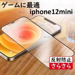 "Thumbnail of ""iPhone12mini 反射防止 アンチグレア強化ガラスフィルム マット"""