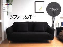 "Thumbnail of ""ソファー カバー  おしゃれ シンプル 洗える"""