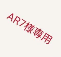 """Thumbnail of """"AR7様 専用"""""""