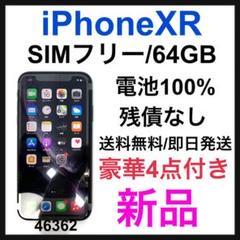 "Thumbnail of ""【新品】【100%】iPhone XR Black 64 GB SIMフリー"""