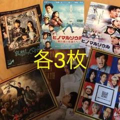 """Thumbnail of """"総理の夫 あなたの番です 田中圭 映画チラシ フライヤー d"""""""