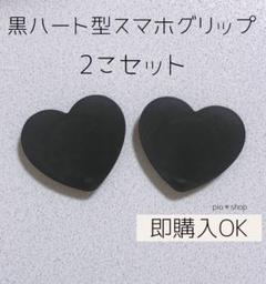 "Thumbnail of ""【2こセット】黒色 ハート型 ポップソケット スマホグリップ"""