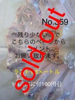 "Thumbnail of ""No.359 幅広チュールレース ピンクシルバーラメ入リーフ 刺繍"""