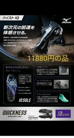 """Thumbnail of """"28 野球 ミズノ 金属スパイク 黒"""""""