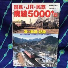 "Thumbnail of ""別冊歴史読本 国鉄・JR・民鉄廃線5000キロ"""