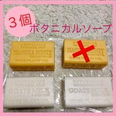 "Thumbnail of ""Costco 石鹸 ボタニカルソープ 3個"""