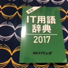 """Thumbnail of """"IT用語辞典2017。日経コンピュータ。"""""""