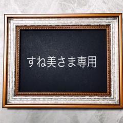 """Thumbnail of """"すね美♪さま専用"""""""