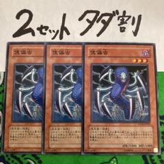 "Thumbnail of ""遊戯王 傀儡虫 3枚セット 2セットタダ割☆ギム"""