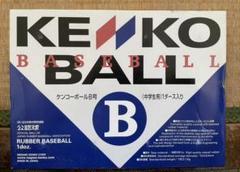 """Thumbnail of """"ケンコーボール ナガセケンコー 軟式 B号球 2ダース 24球 未使用品"""""""
