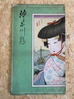 """Thumbnail of """"吉田初三郎 神奈川縣"""""""