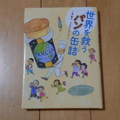 "Thumbnail of ""世界を救うパンの缶詰"""