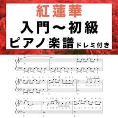 桜 楽譜 ドレミ 千本