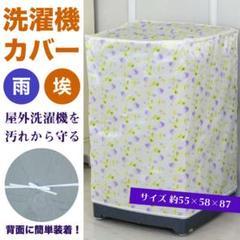 """Thumbnail of """"洗濯機カバー 花柄【紫】"""""""