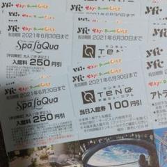 "Thumbnail of ""東京ドームシティアトラクション1回券×10枚です。即購入オッケーです。"""