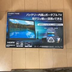 新品 OVERTIME 19インチ録画機能付きポータブルTV OT-PT19TE