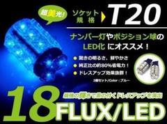 """Thumbnail of """"T20 爆光 LED 18連 バックランプ リアフォグランプ コーナリングランプ"""""""