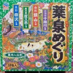 "Thumbnail of ""薬泉めぐり"""