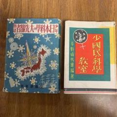 "Thumbnail of ""戦前 小国民の科学教室 少年日本科学の大先駆者物語 2冊 まとめ科学 古書"""