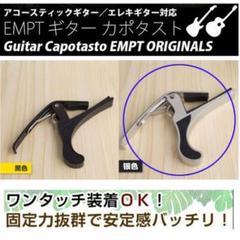 """Thumbnail of """"ギター カポタスト ギター カポ エレキ対応 シルバー (T-59SV)"""""""