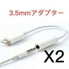 """Thumbnail of """"iPhoneイヤホンジャックライトニング変換コネクター3.5mmアダプターht"""""""