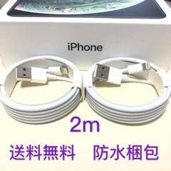 "Thumbnail of ""2本 iPhone 充電器 ライトニングケーブル2m 純正品工場取り寄せ品"""