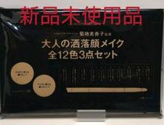 "Thumbnail of ""GLOW付録 菊地美香子監修 全12色3点セット"""