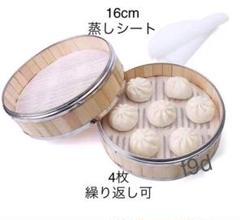 """Thumbnail of """"F0010 【16cm 4枚入】蒸しシート シリコン蒸し饅頭 セイロ用紙"""""""