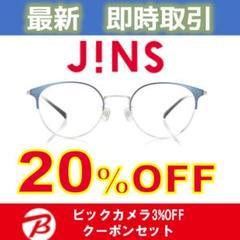 """Thumbnail of """"JINS ジンズ jins 20% クーポン割引券 ビックカメラunico"""""""