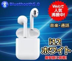 "Thumbnail of ""i12 Bluetoothイヤホン 白 ワイヤレス イヤホン"""