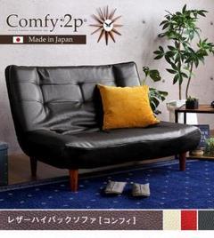 """Thumbnail of """"新品 2人掛ハイバックソファ(PVCレザー)Comfy-コンフィ- ブラック"""""""
