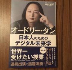 """Thumbnail of """"オードリー・タン 日本人のためのデジタル未来学"""""""