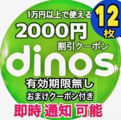 """Thumbnail of """"ディノスdinos クーポン いいものプレミアム 2000円 割引券 チケット"""""""
