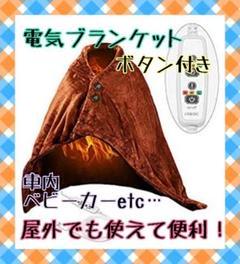 """Thumbnail of """"⚡シーズンオフSALE❗電気ブランケット USB 丸洗い可 ブラウン✨"""""""