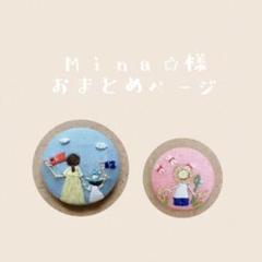 """Thumbnail of """"Mina☆様おまとめページ ハンドメイド 刺繍くるみボタン"""""""