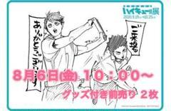 "Thumbnail of ""ハイキュー展 富山 グッズ付き前売り券2枚"""