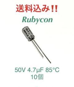 "Thumbnail of ""ルビコン 電解コンデンサ 50V 4.7μF 10個"""