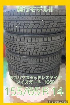 """Thumbnail of """"冬用 スタッドレスタイヤ ヨコハマ IG60 155/65R14 4本セット"""""""