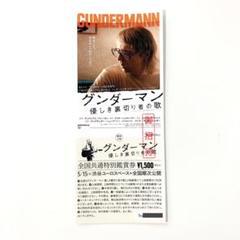 """Thumbnail of """"値下げ【全国共通特別観賞券】映画「グンダーマン」"""""""